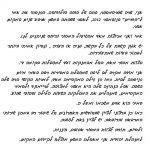 הדרים מכתב 2