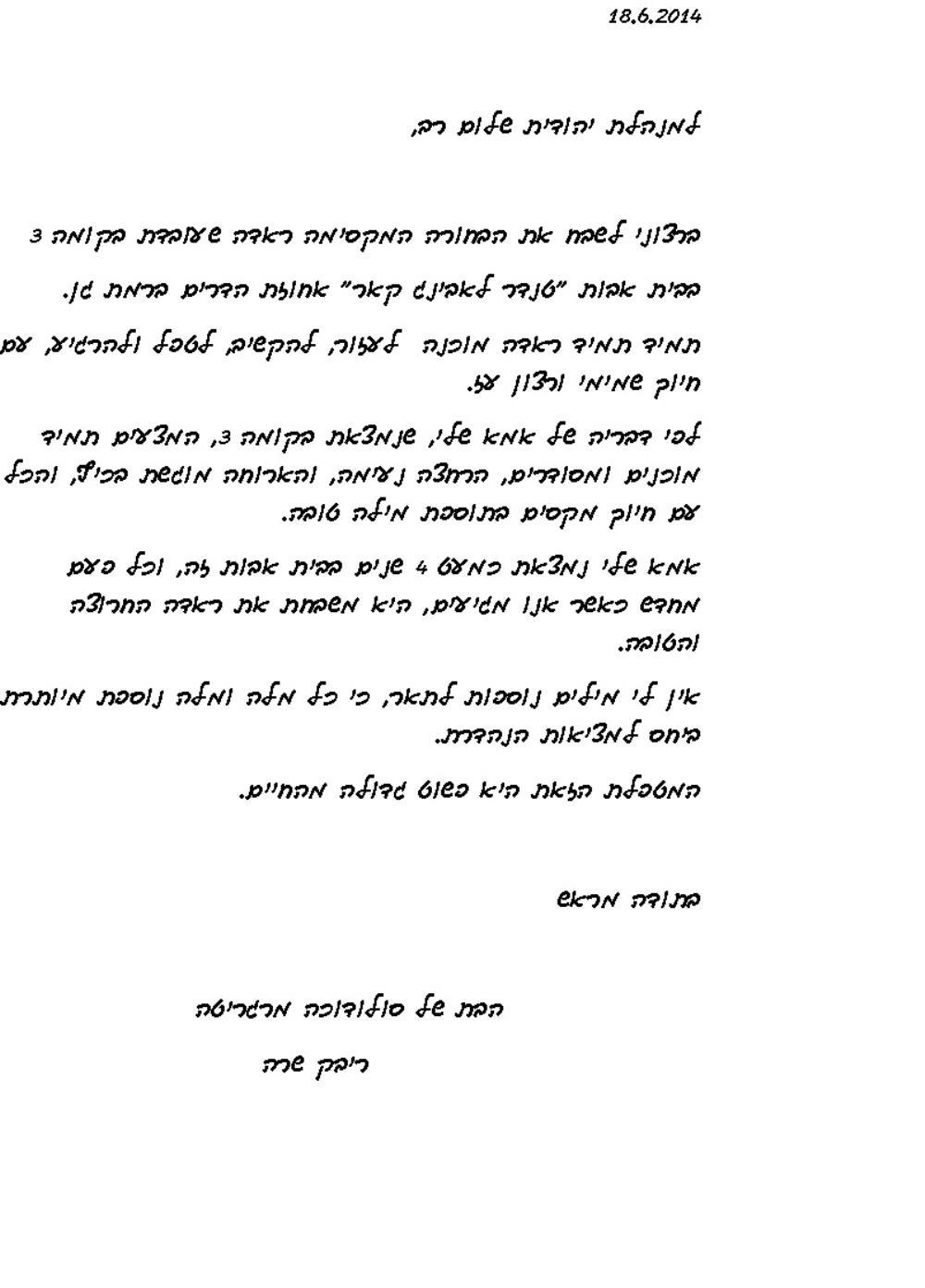הדרים מכתב 3