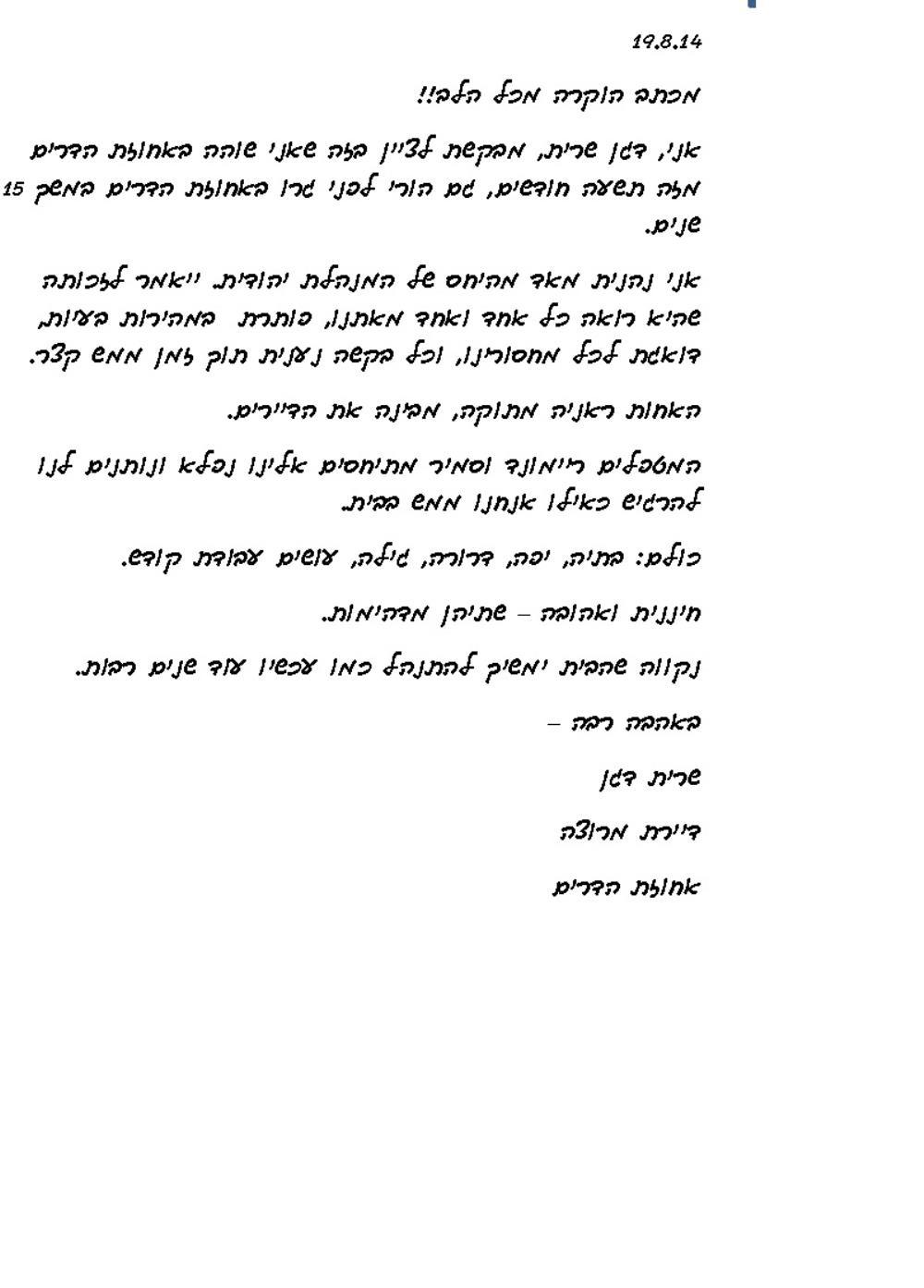 הדרים מכתב 4