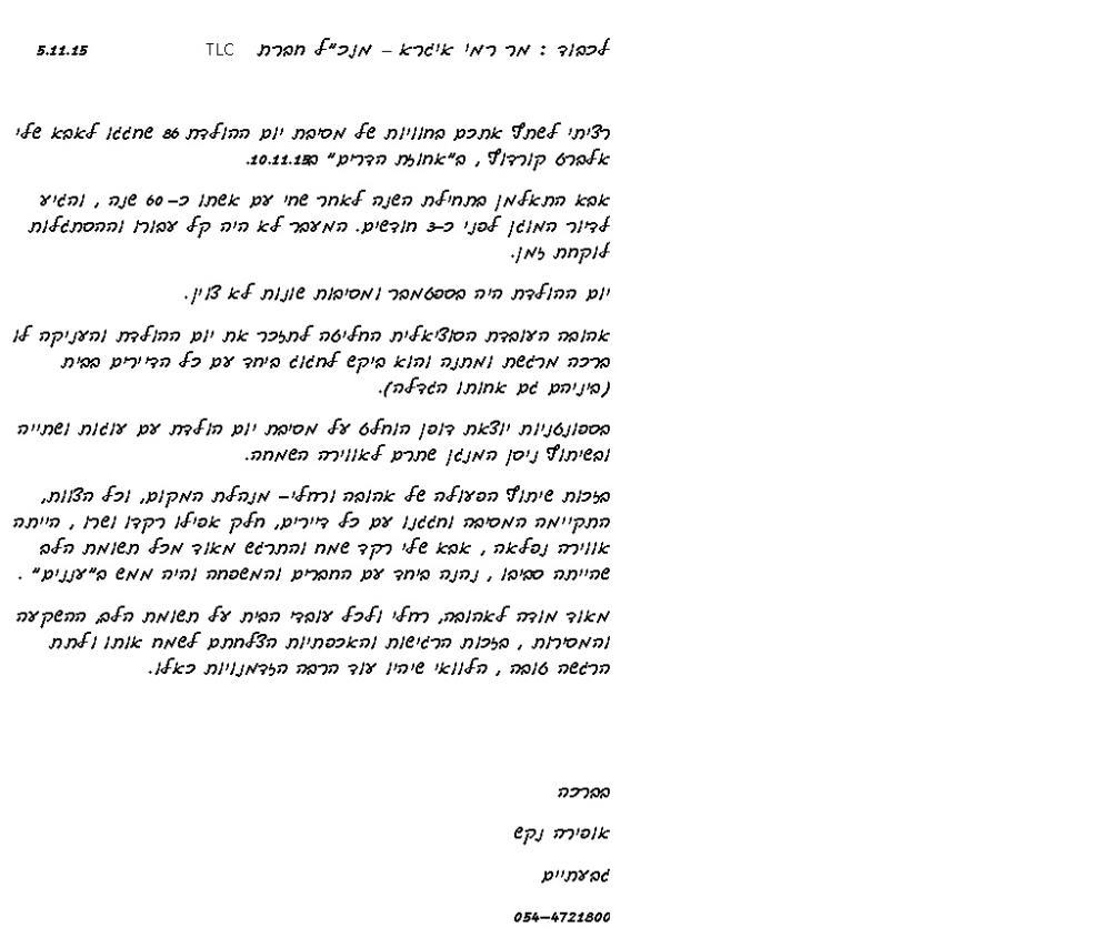 הדרים מכתב 8