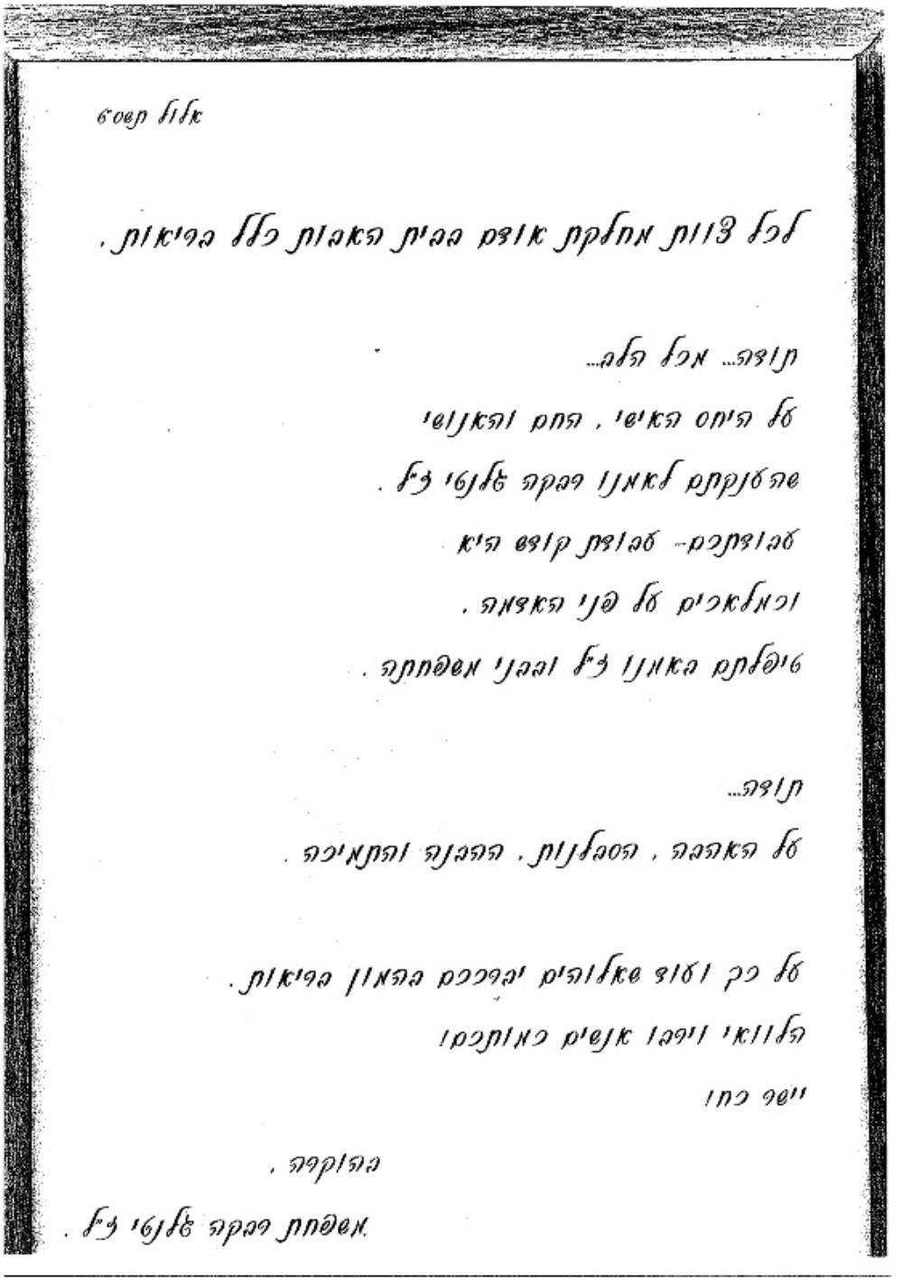 סביון-מכתב חמישי
