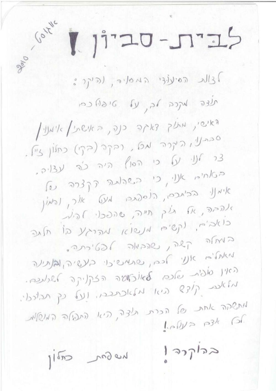 סביון-מכתב עשירי