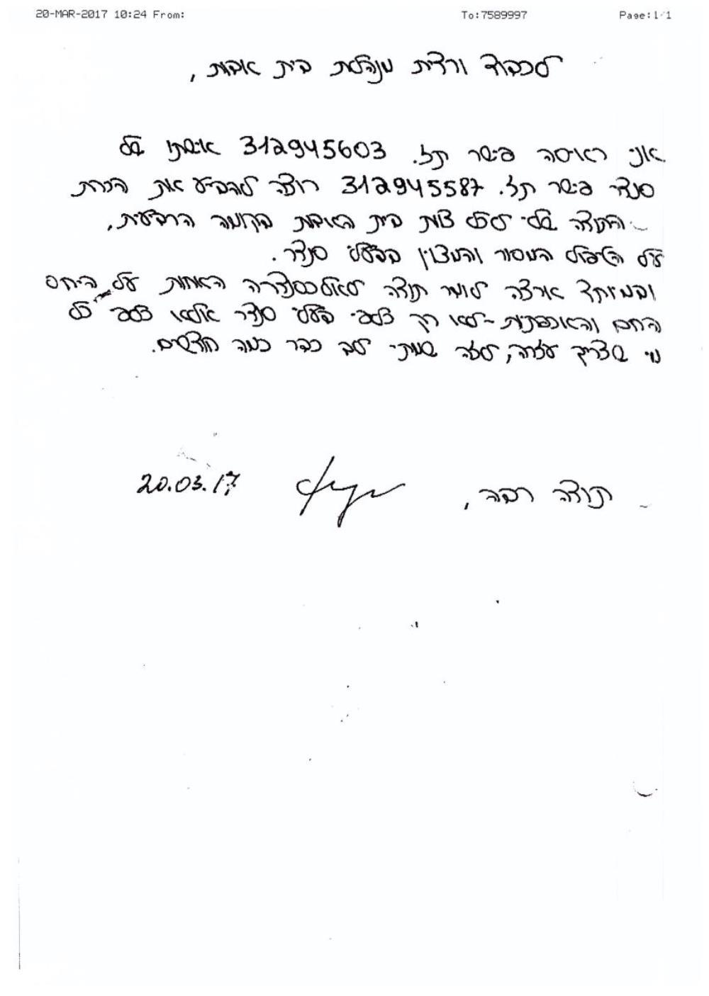 סביון-מכתב רביעי