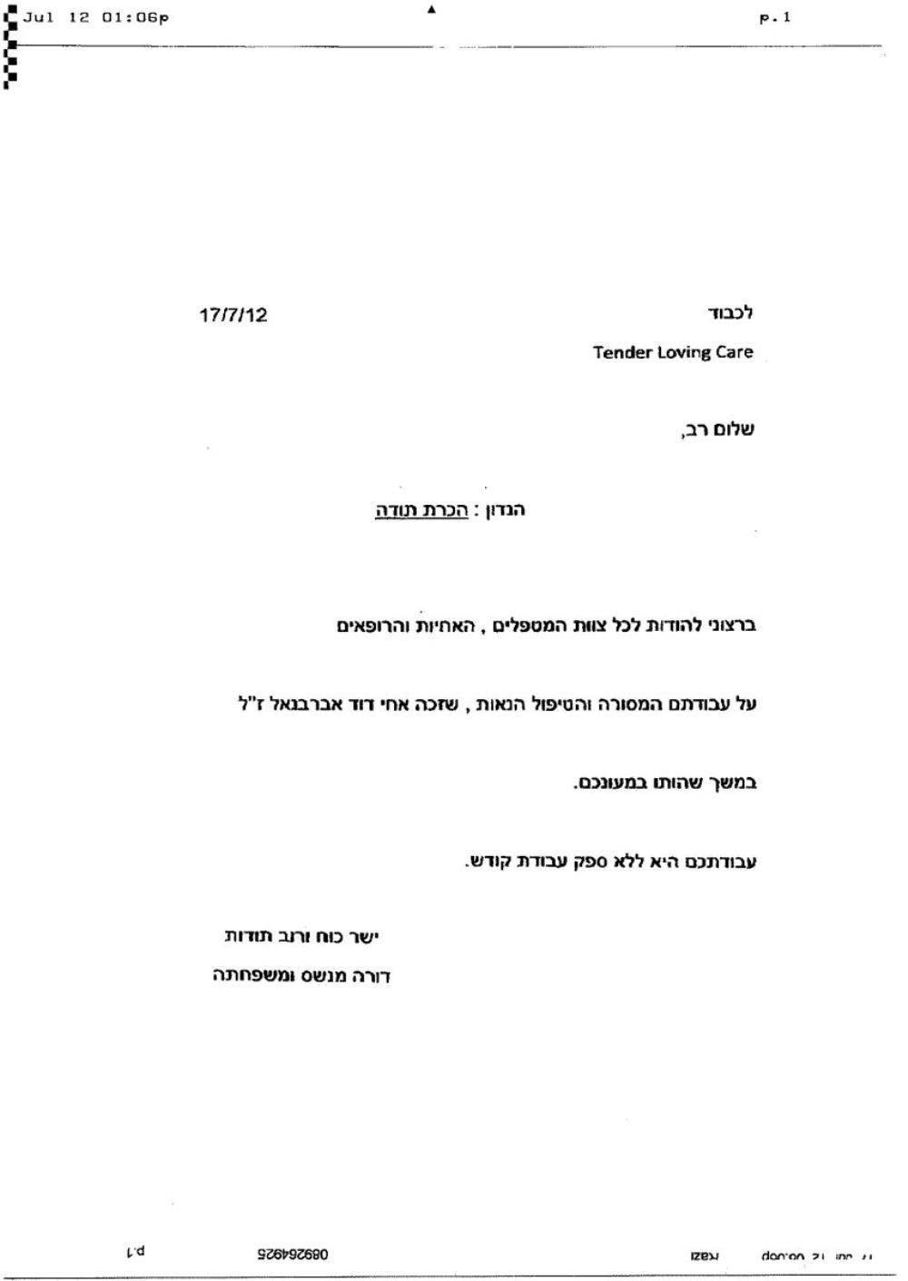 סביון-מכתב שלוש עשרה