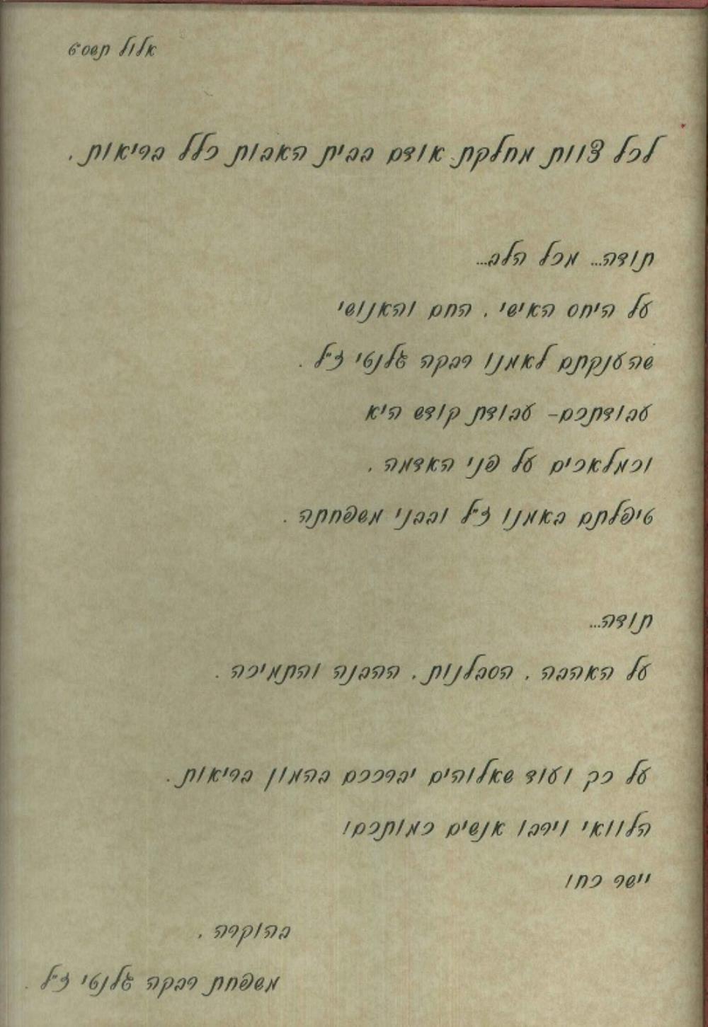 סביון-מכתב שמיני
