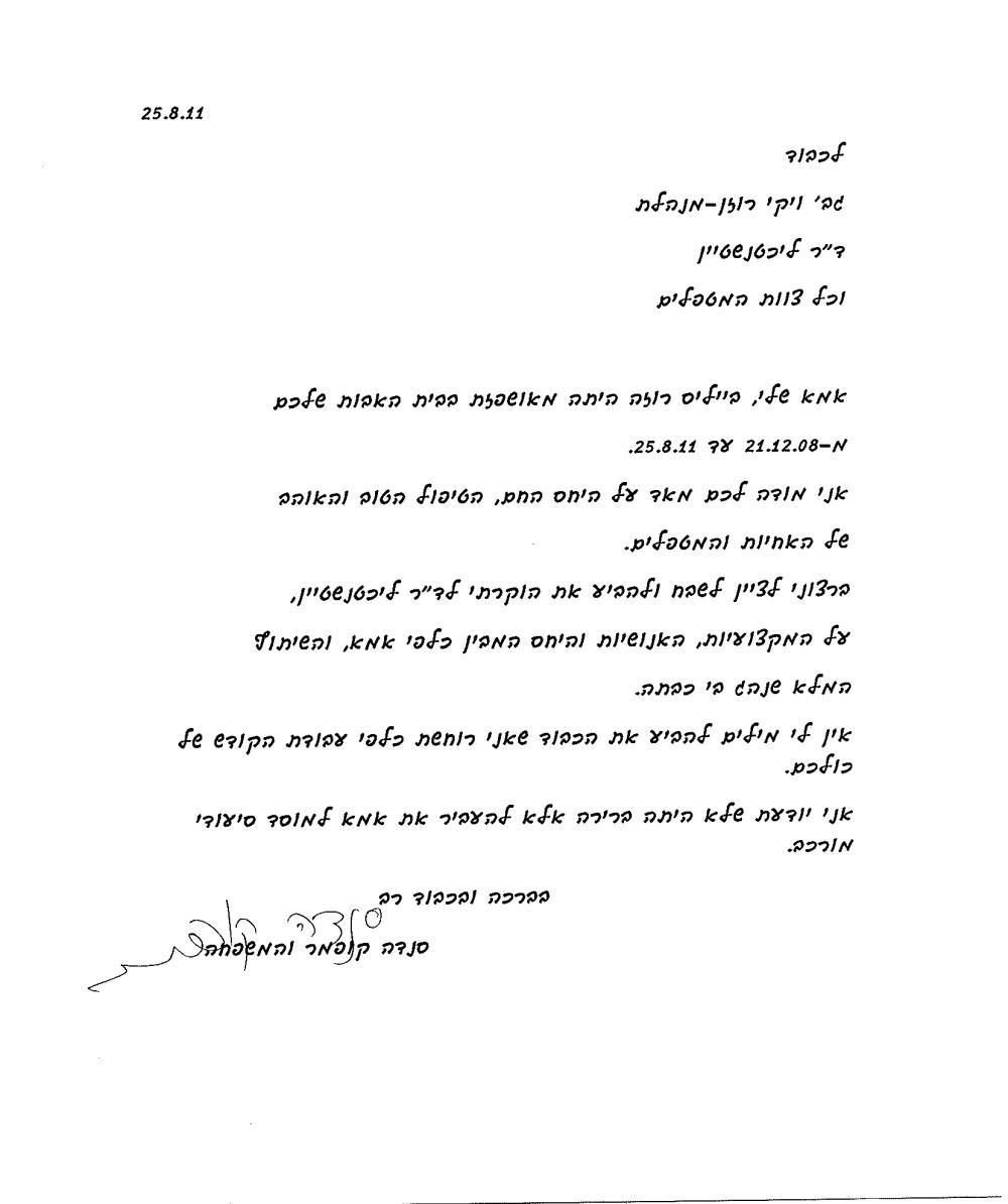 סביון-מכתב 23