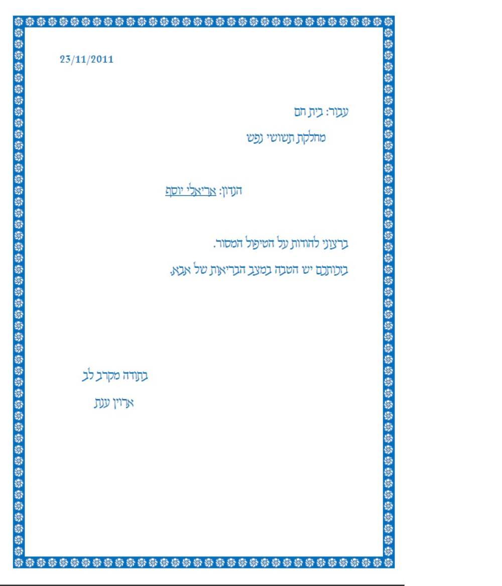 סביון-מכתב 24