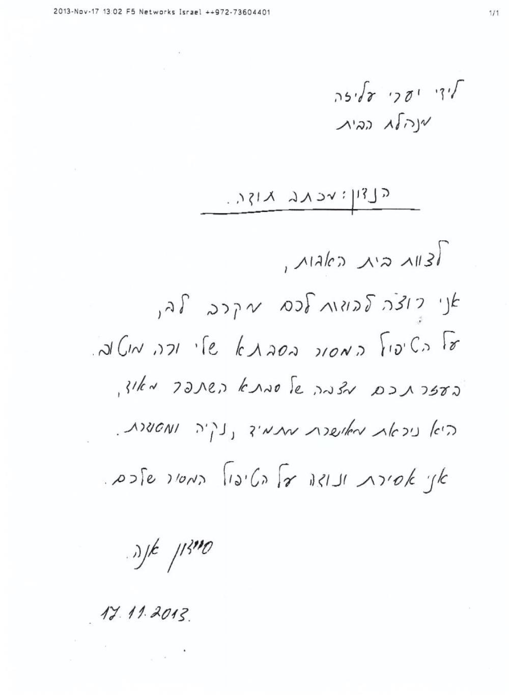 אנה סיידון
