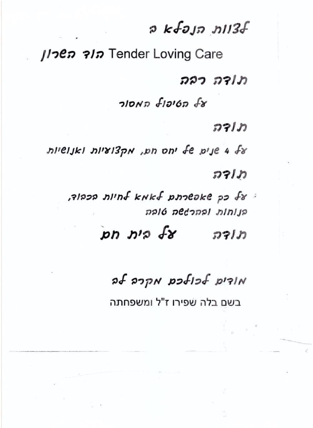 בלה שפירו 2345