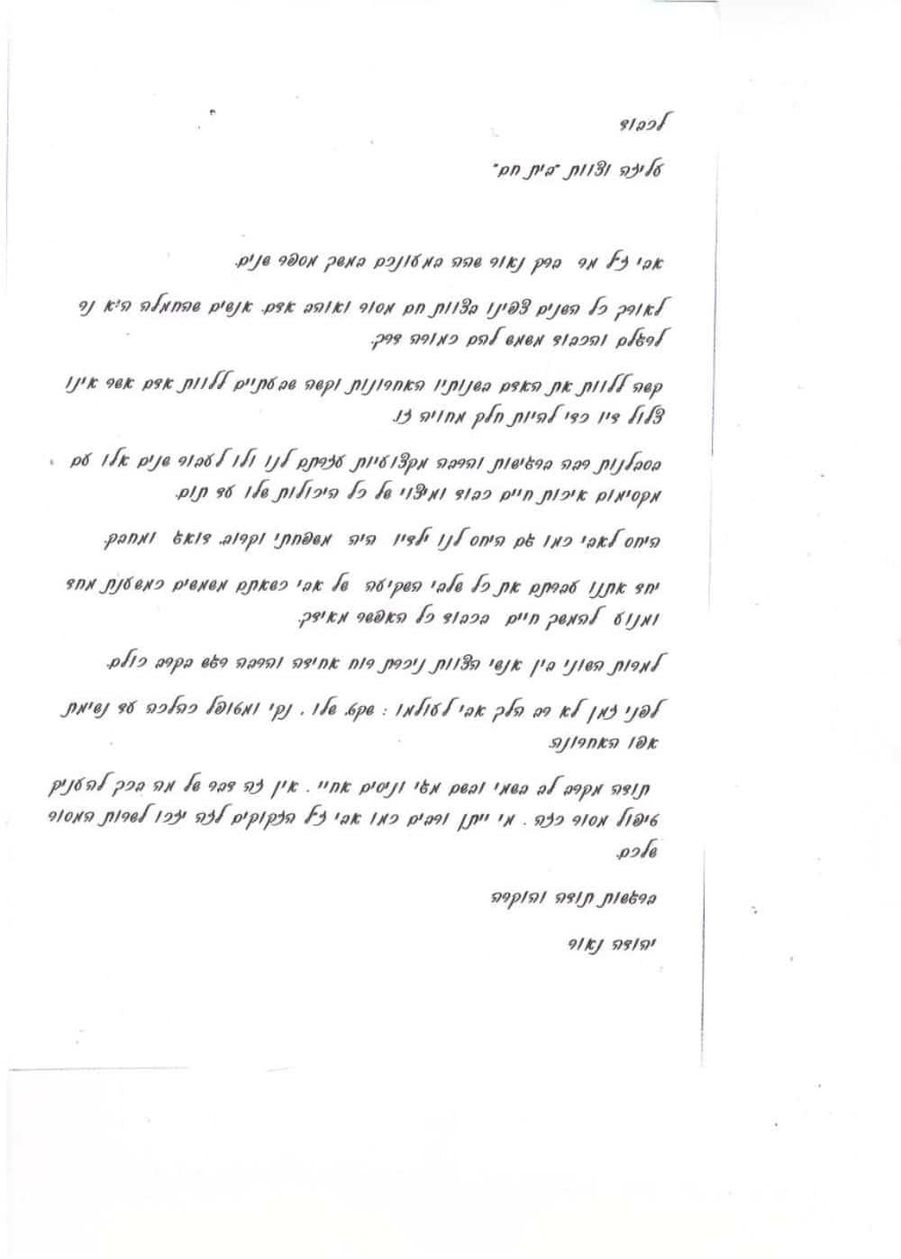 יהודה ברק נאור