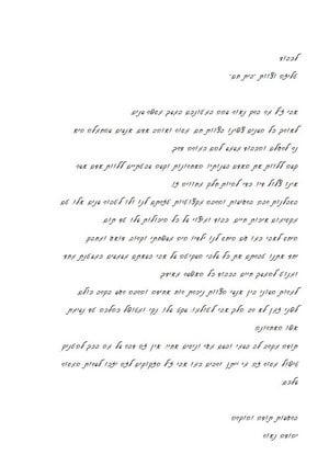 יהודה נאור מוקטן