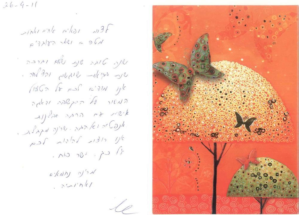 מרינה נחמיאס מכתב תודה