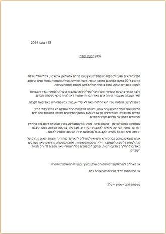 משפחת להב שטיין מכתב תודה
