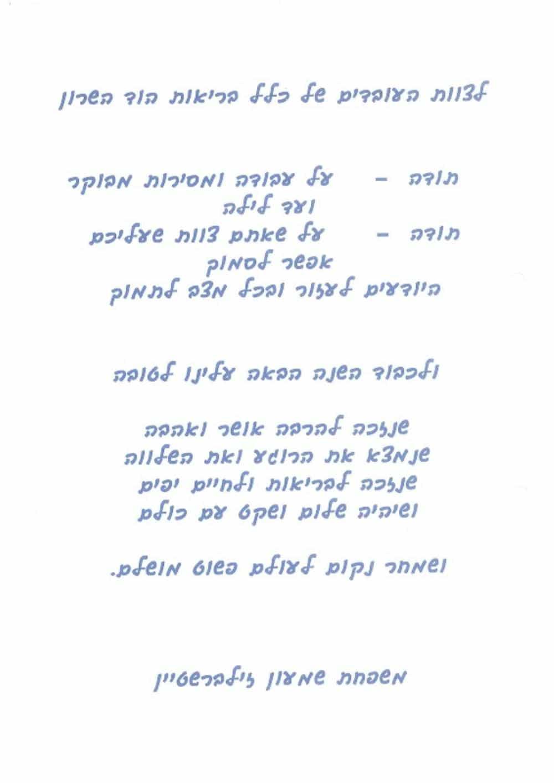 שמעון זילברשטיין