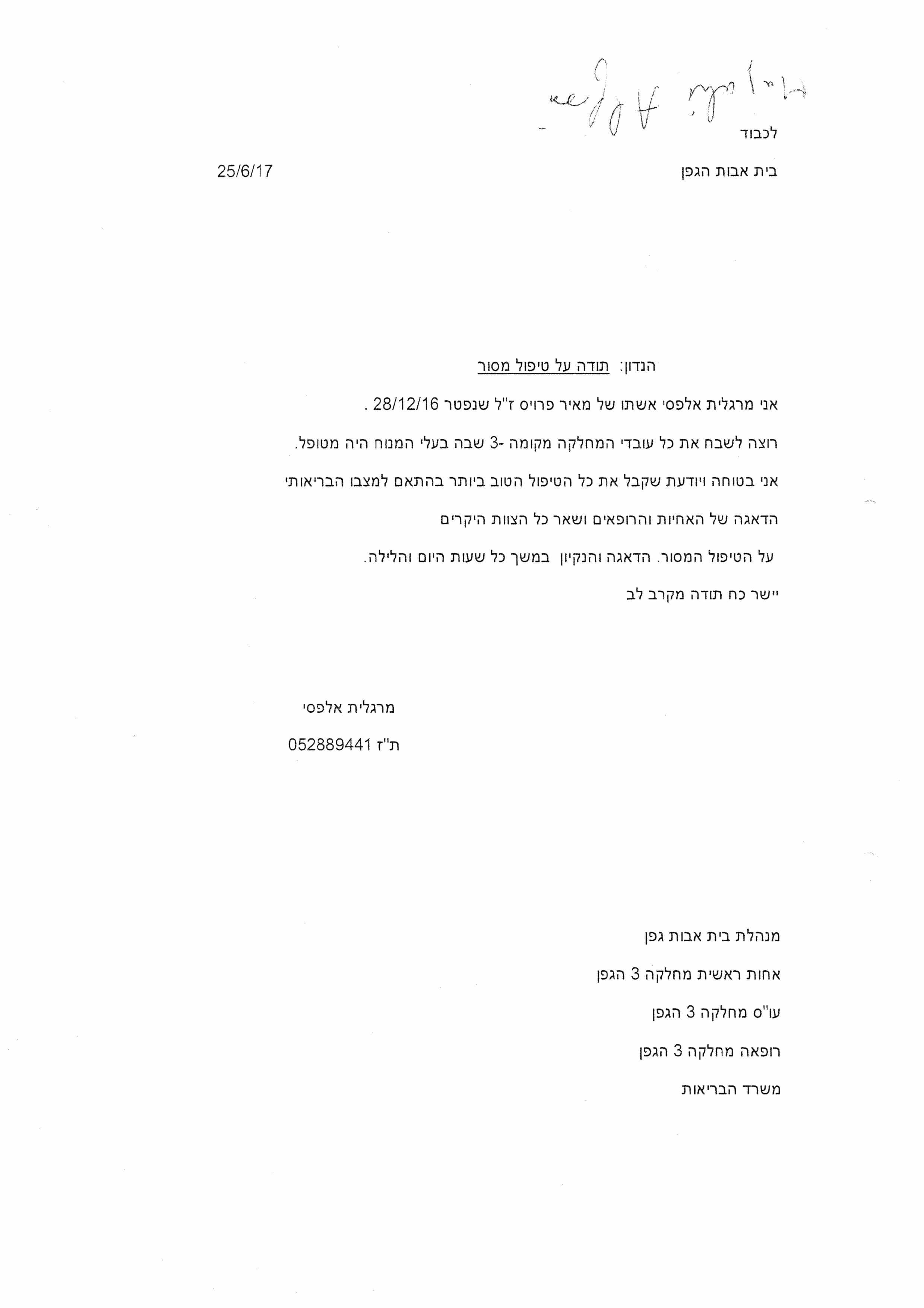 חיפה מכתב תודה