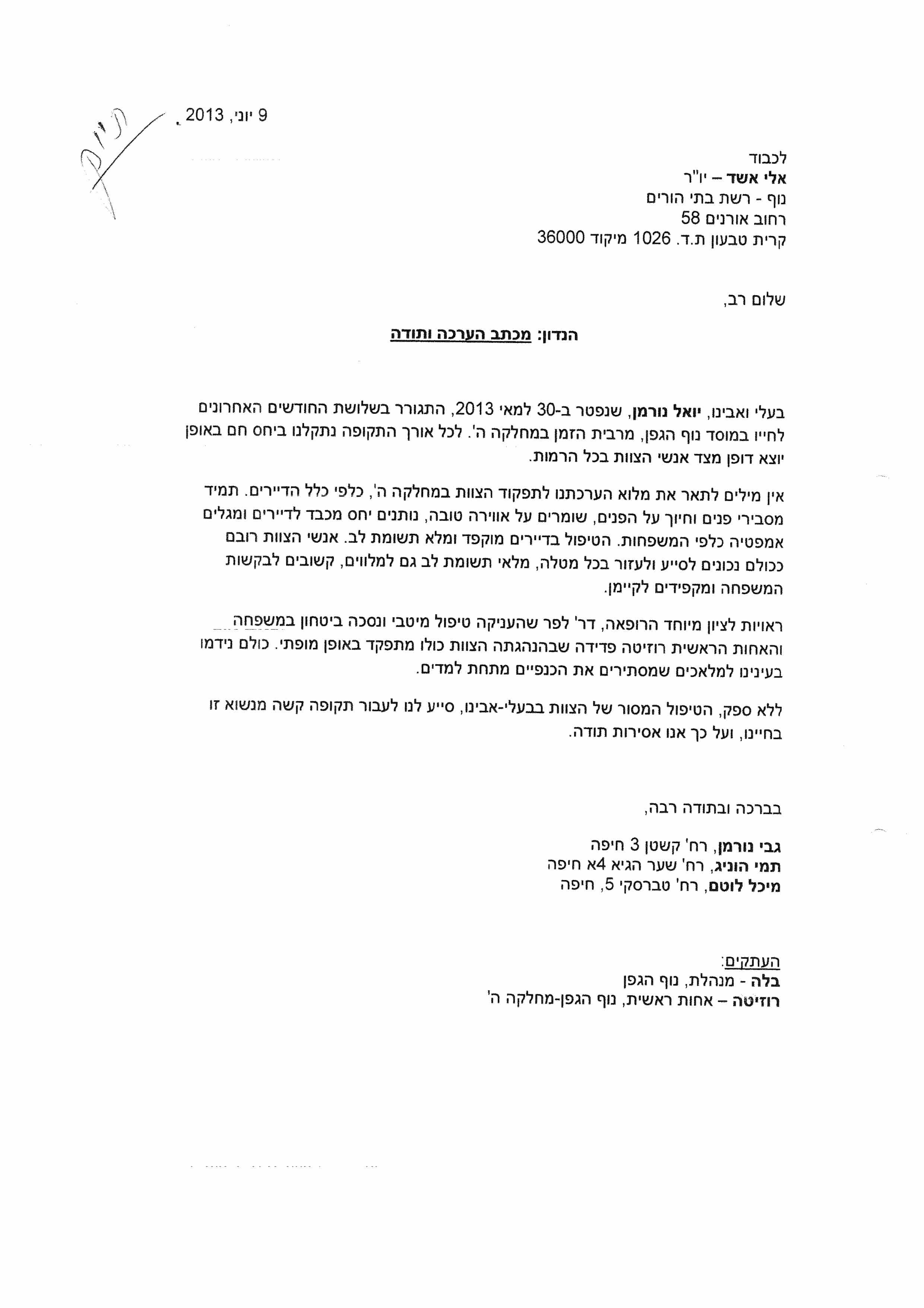 חיפה מכתבי תודה