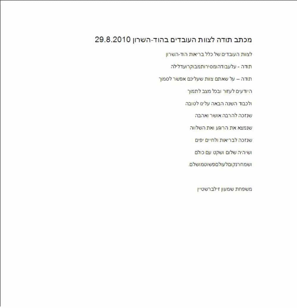 344שמעון זילברשטיין