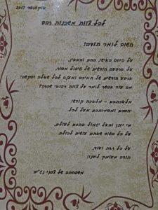 מכתב תודה 2